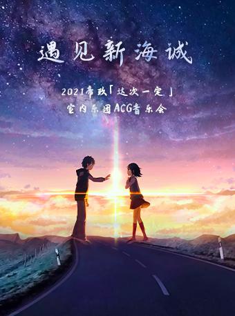 遇见新海诚——2021帝玖「这次一定」室内乐团ACG音乐会