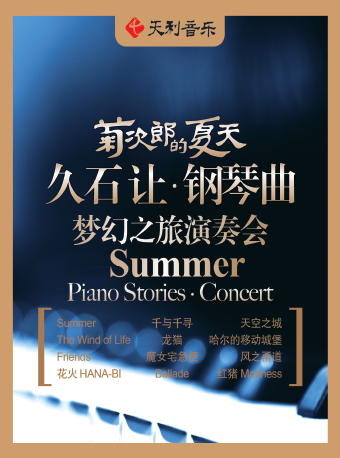 菊次郎的夏天——久石让钢琴曲演奏会