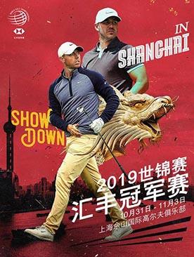 2021年上海汇丰高尔夫冠军赛门票