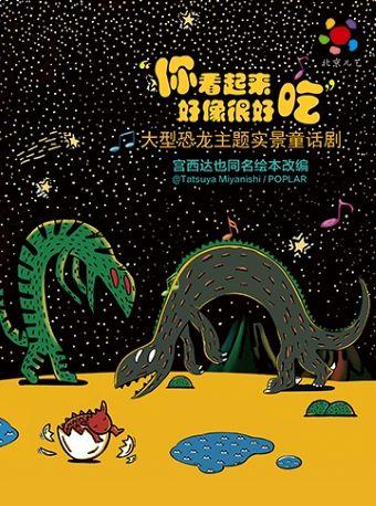 大型恐龙主题实景童话剧《你看起来好像很好吃》杭州站