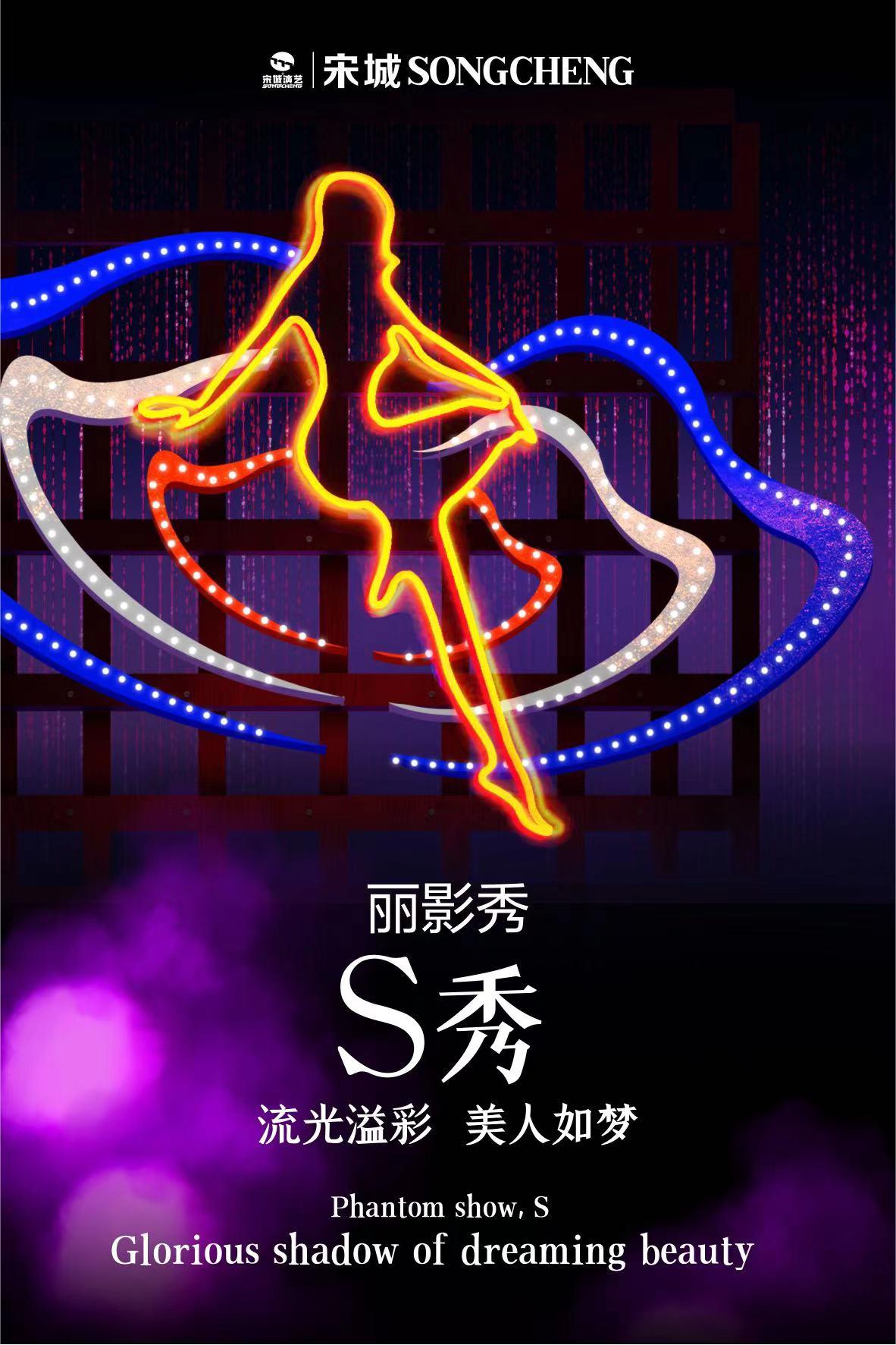 上海宋城+丽影秀《s秀》