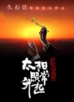 久石让电影配乐作品交响音乐会《太阳照常升起》