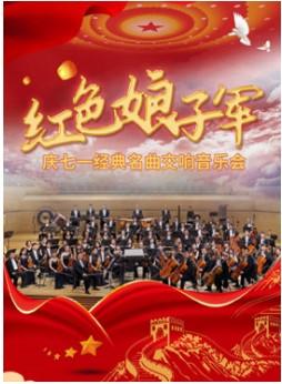 红色娘子军—红色经典名曲七一交响音乐会