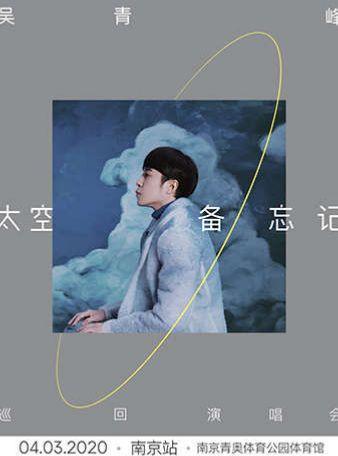"""吴青峰""""太空备忘记""""世界巡回演唱会广州站"""