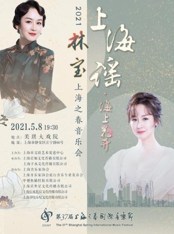 2021林宝上海之春音乐会