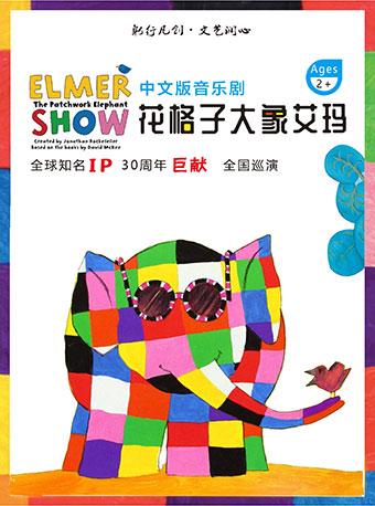 英国绘本音乐剧《花格子大象艾玛》福州站