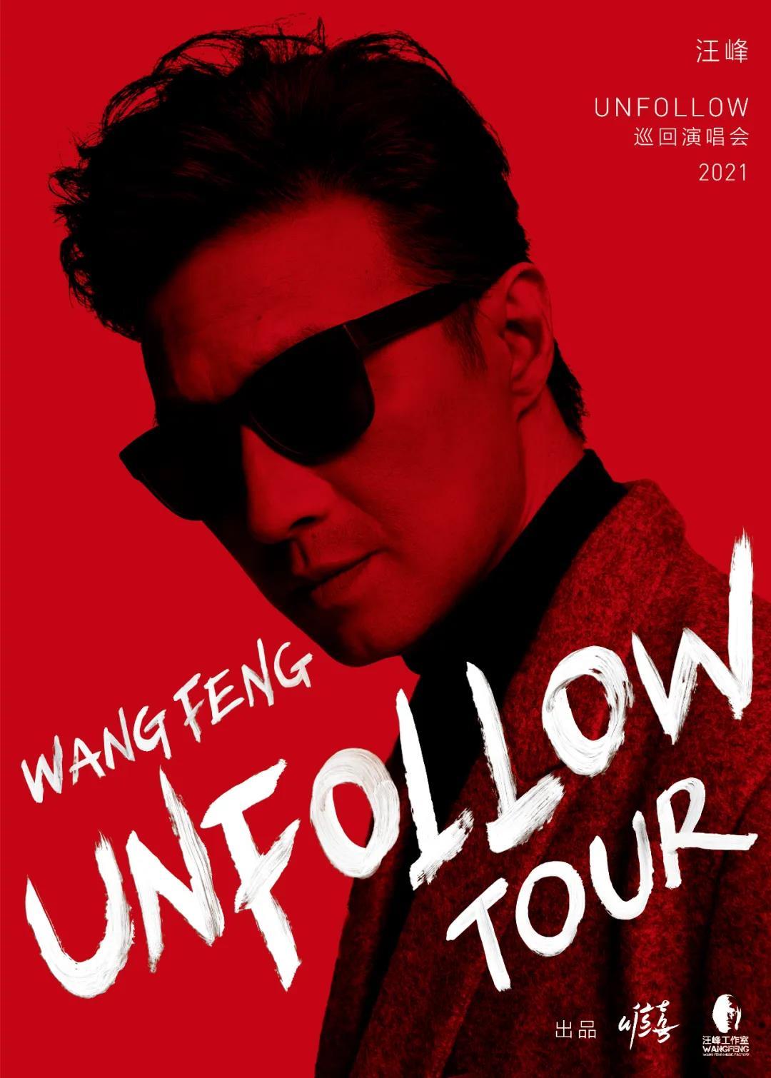 汪峰「UNFOLLOW」2021-2022巡回演唱会上海站