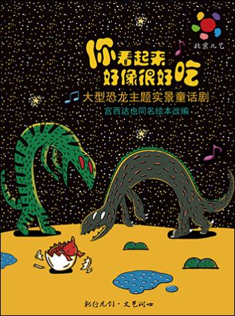 大型恐龙主题实景童话剧《你看起来好像很好吃》重庆站