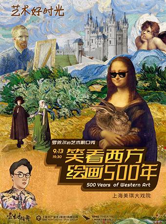 罗依尔的艺术脱口秀:《笑看西方绘画500年》