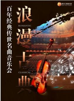 """""""浪漫古典""""百年经典传世名曲音乐会"""