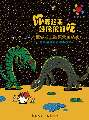大型恐龙主题实景童话剧《你看起来好像很好吃》成都