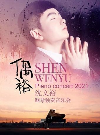 """""""偶裕""""——2021沈文裕钢琴独奏音乐会太原站"""