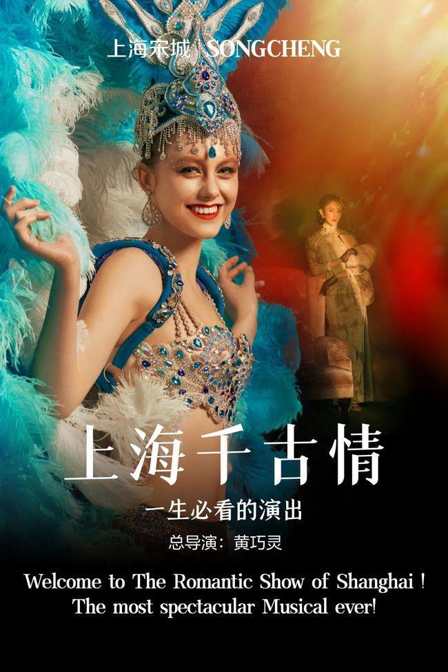 上海宋城+主秀《上海千古情》