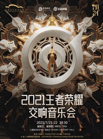 2021王者荣耀交响音乐会上海站