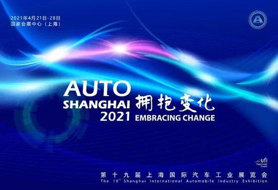 2021上海国际车展门票