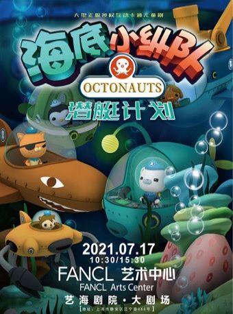 大型互动式冒险儿童舞台剧 《海底小纵队6之潜艇计划》上海首演