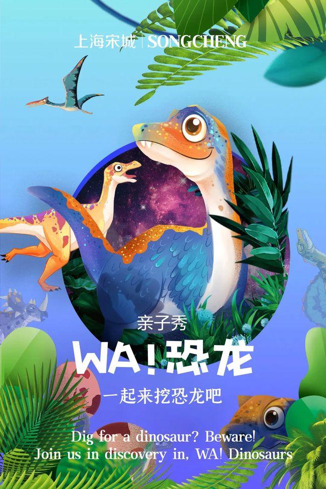 上海宋城+亲子秀《WA!恐龙》