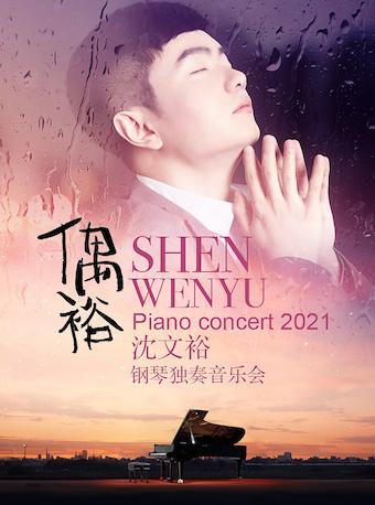 """""""偶裕""""—2021沈文裕钢琴独奏音乐会武汉站"""
