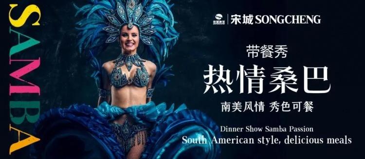上海宋城+带餐秀《热情桑巴》
