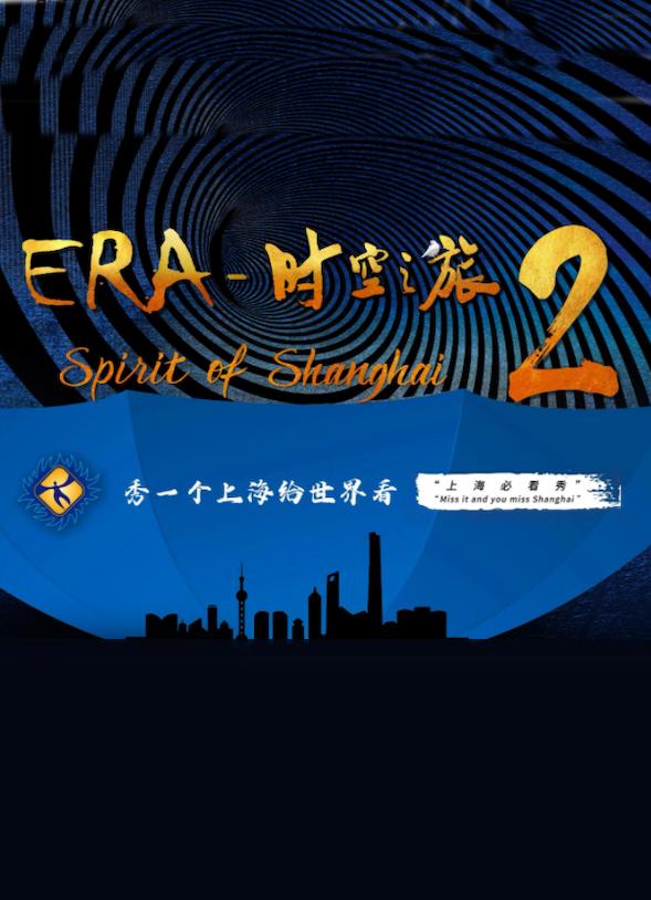 """上海杂技团超级多媒体梦幻剧""""ERA—时空之旅2""""订票"""