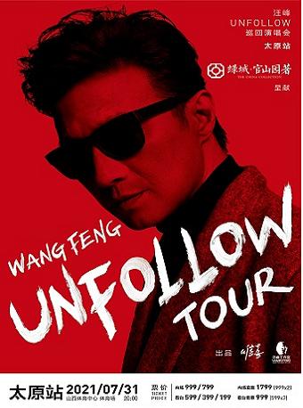 2021年汪峰UNFOLLOW巡回演唱会·太原站