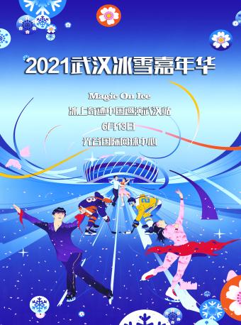 2021 Magic on Ice中国巡演武汉站