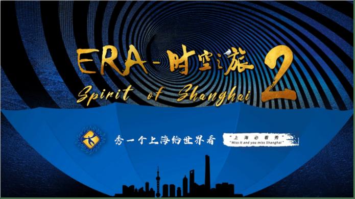 6月19日:上海马戏城ERA时空之旅2盛大开幕!