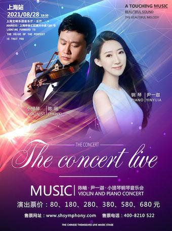 陈曦·尹一迦·小提琴钢琴音乐会0828