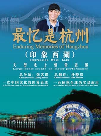 印象西湖:大型水上情景表演《最忆是杭州》