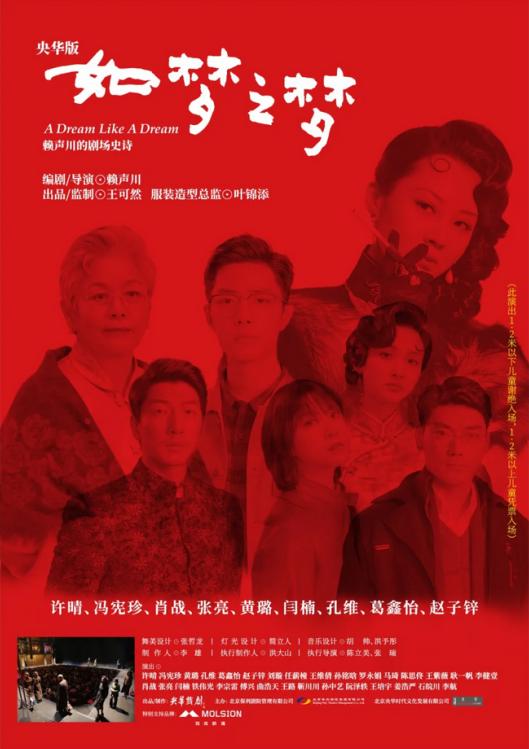 话剧《如梦之梦》深圳站【预售】