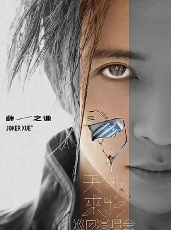 2021年薛之谦演唱会长沙站