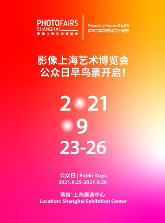 2021影像上海艺术博览会