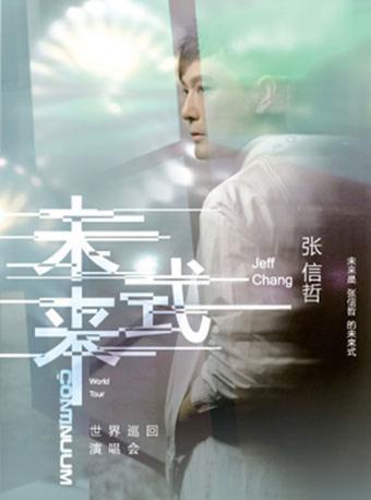2021年张信哲上海演唱会