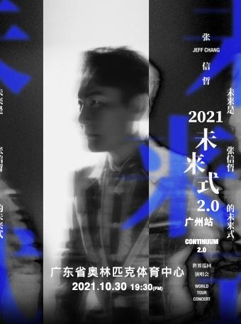 """2021张信哲""""未来式""""2.0世界巡回演唱会广州站"""