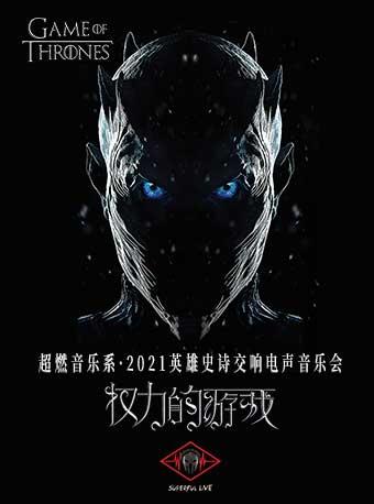 超燃音乐系-2021英雄史诗交响电声音乐会《权力的游戏》