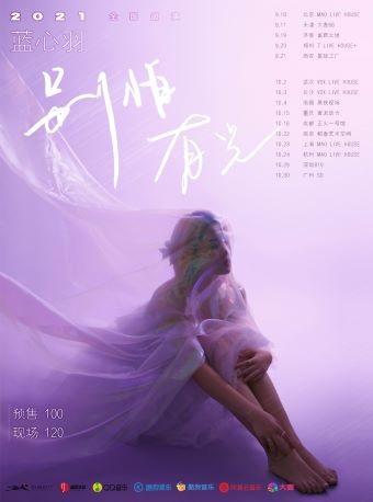 蓝心羽2021《别怕,有光》全国巡演-上海站