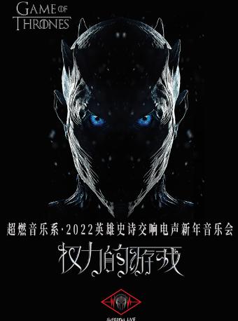 超燃音乐系-2022英雄史诗交响电声新年音乐会《权力的游戏》