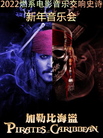 超燃音乐系-燃系电影音乐交响史诗2022新年音乐会《加勒比海盗》