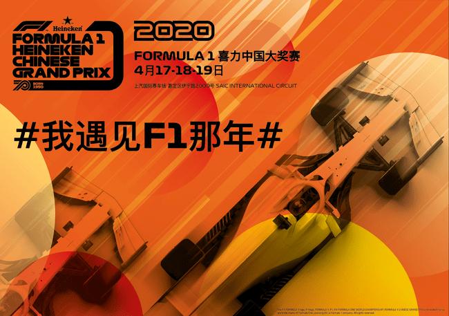 2020F1中国大奖赛票务启动 F1迎七十周年