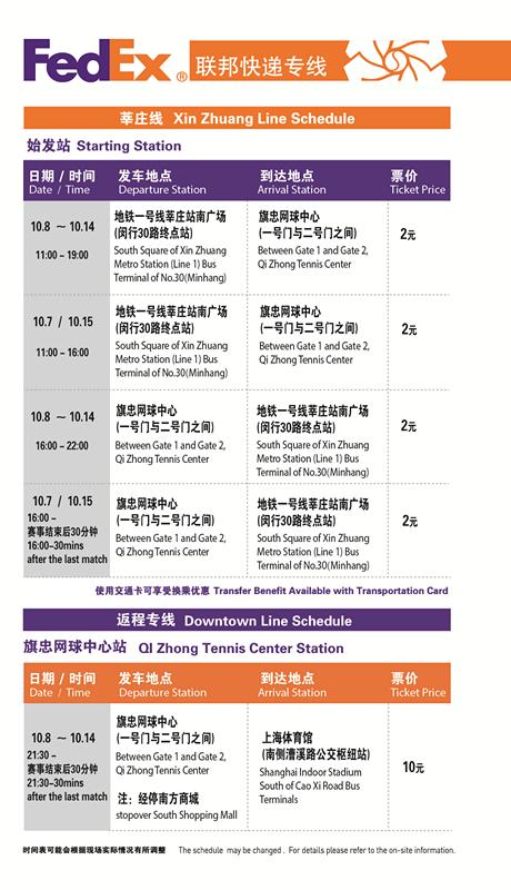 2017上海劳力士大师赛交通攻略(自驾+联邦快递)