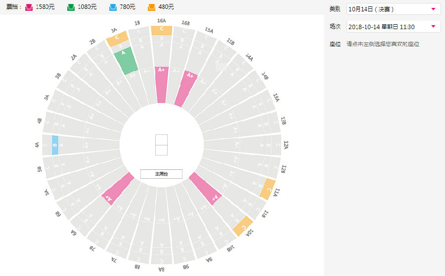上海网球大师赛订票支持在线选座,门票销售接近尾声