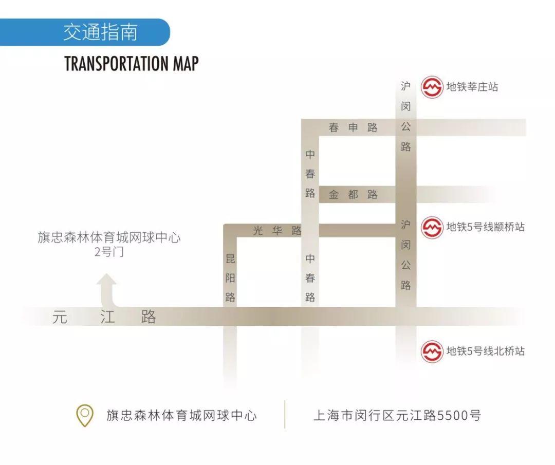 2019年上海劳力士大师赛观赛交通攻略,班车信息公布