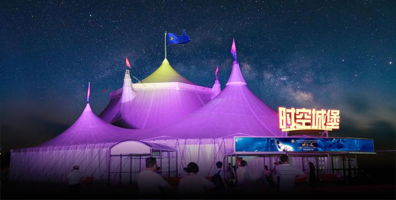 """上海马戏城7月1日起场馆装修 《时空之旅》将在""""时空城堡""""继续演出"""