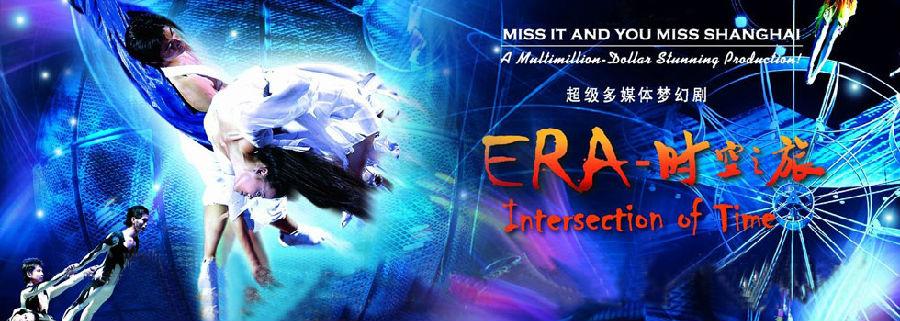 ERA时空之旅门票150元起,周末约会就来上海马戏城