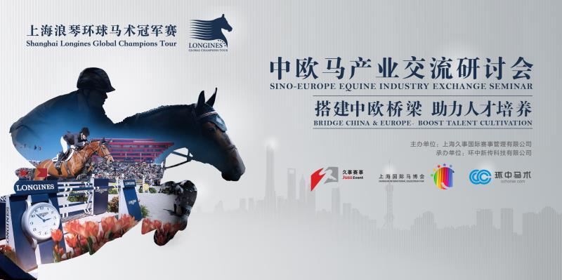 2017上海环球马术冠军赛中欧马产业交流会,国内外大咖将齐聚