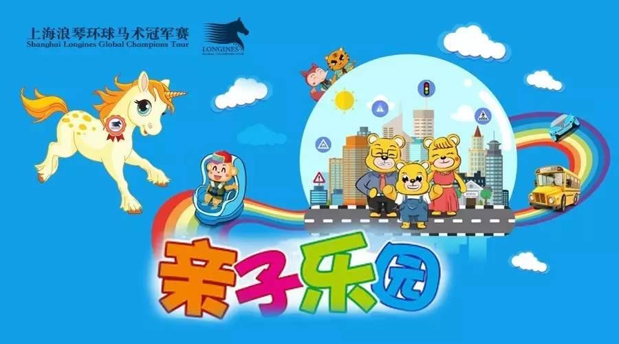 五一带着萌娃来观2017上海马术冠军赛,绝对愉快亲子游
