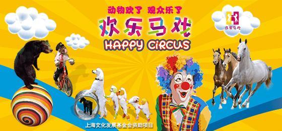 2017六一儿童节好去处,上海马戏城欢乐马戏欢迎您