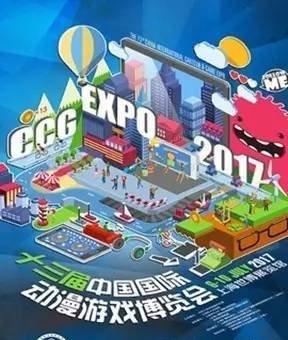 2017CCG EXPO上翻翻动漫将携手MegahouseX火影手办亮相
