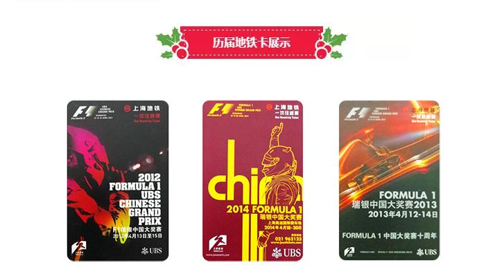 F1中国站纪念款地铁卡,您收藏了吗