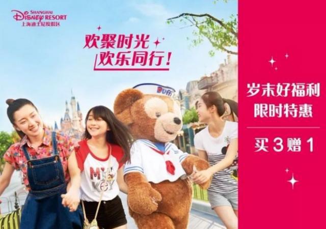 上海迪士尼新春特惠票价来袭,4人组欢聚套票相约迪士尼